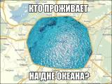 Байнет шутит: Минск на дне океана