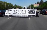 В Бресте протестующие перекрыли три полосы трассы М1
