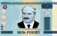 За 27 лет курс белорусского рубля снизился к доллару в 1444200 раз