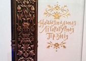Министерство культуры назвало финалистов Национальной литературной премии