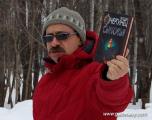 Липкович сжег книги Чергинца (Фото)
