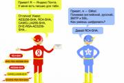 Почта «Яндекса» защитит от прочтения находящиеся в пути письма