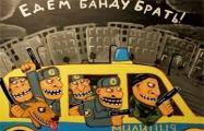 Трус, Балбес и Бывалый: позорище тоталитарной системы