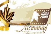 """Минский международный кинофестиваль """"Лістапад-2011"""" пройдет 5-12 ноября"""
