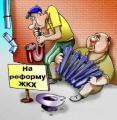 Межведомственный совет по реформе в строительной отрасли и ЖКХ будет создан в Беларуси