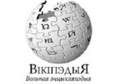 День белорусской Википедии в Варшаве