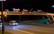 Минчане вывесили бело-красно-белые флаги на мосту через МКАД
