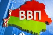 ВВП Беларуси вырос на 4,4% в январе-июле