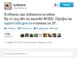"""""""Луркоморье"""" и Роскомнадзор назвали главными блогерами ноября"""