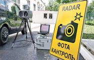 Белорус успешно оспорил свое «письмо счастья» от ГАИ