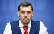 Премьер Украины: Заканчивается эпоха, где народу – мораторий, а «своим людям» – все