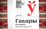 Белорусский язык возвращается в Белостокский университет