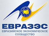 ЕврАзЭС опасается негативных тенденций в экономике Беларуси
