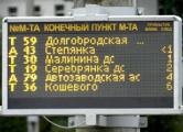 В Минске поменяют названия остановок