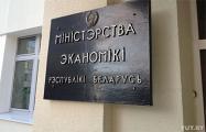 Минторг США начал процедуру пересмотра статуса белорусской экономики