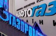 «Нафтогаз» отказался от предложения «Газпрома» обнулить претензии в суде