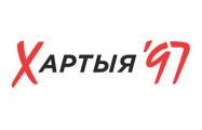 Сайт «Хартия-97» по-прежнему заблокирован в Беларуси