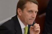 Нарышкин:  Договор об ЕАЭС может быть синхронно ратифицирован осенью