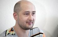 Прощание с журналистом Бабченко