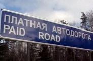 Ладутько хочет сделать в Минске платные дороги
