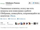 В Twitter появились пародийные аккаунты российских компаний