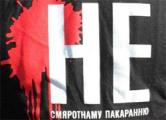 В Польше собрали тысячи подписей за отмену смертной казни в Беларуси