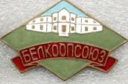 КГК: Белкоопсоюз – самая неблагополучная розничная сеть