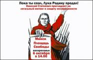 Легальная акция в защиту независимости в Минске