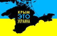 Белорусский гидрометцентр считает Крым частью Украины