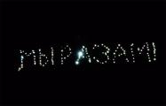 «Мы разам»: Минчане устроили ночной флешмоб в районе площади Бангалор