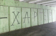 В Минске появились новые граффити в поддержку «Хартии-97»