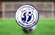 Брестское «Динамо» сенсационно обыграло БАТЭ