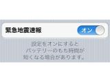Японские iPhone и iPad превратят в сейсмические датчики