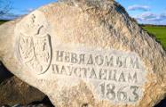 На Лидчине появился памятник повстанцам 1863 года