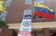 Сторонники Гуаидо взяли под контроль здание посольства Венесуэлы в США