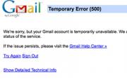 Почта Gmail оказалась недоступна для части пользователей