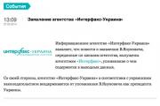 Украинский «Интерфакс» отказался считать Януковича президентом