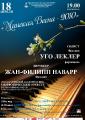 """""""Минскую весну"""" откроет концерт для фортепиано с симфоническим оркестром Беларуси"""
