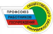 Минтруда и профсоюз работников государственных и других учреждений заключили отраслевое соглашение