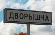 Жители Дворищ взбунтовались против чиновников