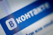 «ВКонтакте» восстановил работу после сбоев