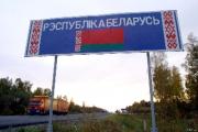 Все пункты контроля на белорусско-российской границе будут ликвидированы к 1 июля