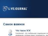 "Ярославский провайдер вернул абонентам ""Живой Журнал"""
