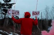 Жители Кореличей провели яркую акцию в поддержку политзаключенных