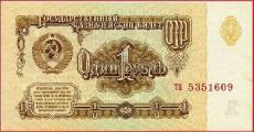 Электронный белорусский рубль девальвировался на 14%