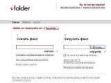 iFolder возобновил работу