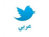 Пакистанцам разрешили пользоваться Twitter
