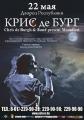 Главный романтик ХХ века Крис де Бург исполнит в Минске старые хиты и новые песни
