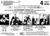 Международные дни мандолинно-гитарной музыки пройдут в Минске с 20 по 25 апреля