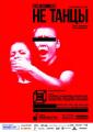 Международный фестиваль экспериментальных театров пройдет в Минске с 21 по 26 апреля